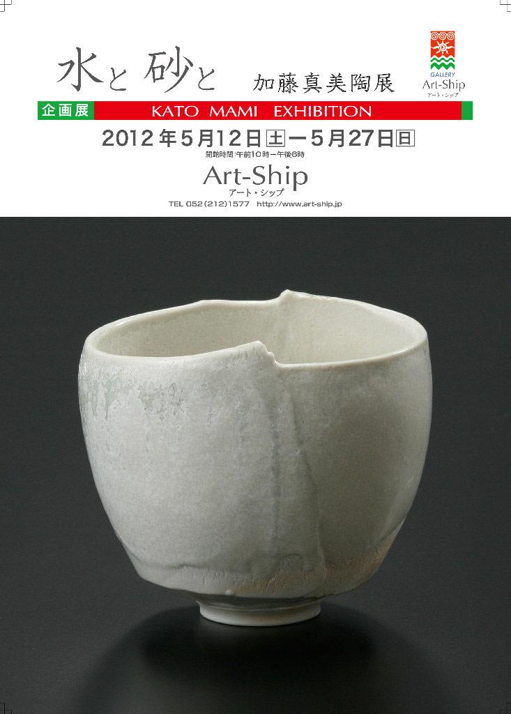 Mami-Kato-exhibition-Art-Ship
